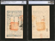 CHINA--EMPIRE. Ta Ch'ing Pao Ch'ao. 2000 Cash, 1857 (Yr. 7). P-A4e. PCGS GSG About Uncirculated 53 OPQ.