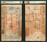 Rare Board of Revenue Year Five 10 Taels