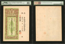 CHINA--EMPIRE. Ta-Ching Government Bank. 2 Taels, ND (1911). P-UNL. Remainder. PMG Choice Very Fine 35.