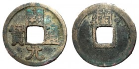 Tang Dynasty, Anonymous Late Type, 845 - 846 AD, Run Region