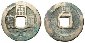 Tang Dynasty, Anonymous Late Type, 845 - 846 AD, Xing on Reverse