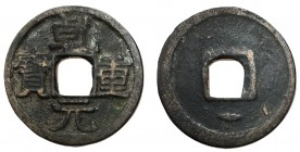 Tang Dynasty, Emperor Su Zong, 756 - 762 AD, Unpublished Crescent & Stroke on Reverse