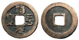 H16.157.  Northern Song Dynasty, Emperor Ying Zong, 1064 - 1067 AD