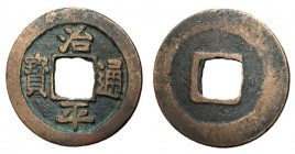 H16.167.  Northern Song Dynasty, Emperor Ying Zong, 1064 - 1067 AD