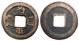 H16.169.  Northern Song Dynasty, Emperor Ying Zong, 1064 - 1067 AD