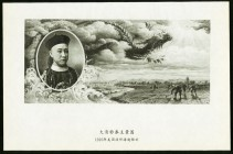 China Ta Ch'ing Government Bank 1910 Archival Vignette of Prince Chun, Dragon & Field Workers. This item is not graded.  HID09801242017