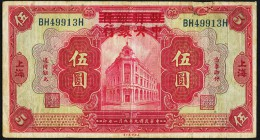 China Central Bank of China 5 Dollars ND (1928, old date 1.9.1920) Pick 170a S/M#C300-31 Very Good.   HID09801242017