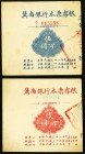 China Bank of Chinan 200; 500 Yuan 1943 Pick S3080F Two Examples Extremely Fine.   HID09801242017