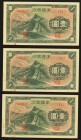 China Mengchiang Bank 1 Yuan ND Pick J104, Three Consecutive Examples Crisp Uncirculated. Staining at bottom left on each note.  HID09801242017