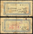 China Group Lot of 2 Examples Very Good-Fine.   HID09801242017