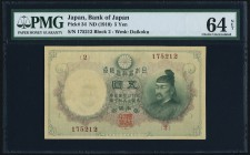 Japan Bank of Japan 5 Yen ND (1910) Pick 34 JNDA 11-33 PMG Choice Uncirculated 64 Net. A very scarce denomination, redeemable for gold coinage. A rela...