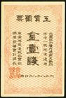 Japan Manchukuo Payment Coupon 1 Gold Sen 1919 Pick UNL About Uncirculated.   HID09801242017