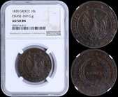 "GREECE: 10 Lepta (1830) (type B.1) in copper with small phoenix in pearl circle. Variety: ""269-G.g"" by Peter Chase. Inside slab by NGC ""AU 50 BN"". (He..."
