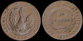 "GREECE: 10 Lepta (1830) (type B.2) in copper with (big) phoenix in pearl circle. Variety ""307-AB.y"" by Peter Chase. Light struck. (Hellas 17). Very Fi..."