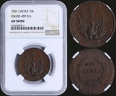 "GREECE: 10 Lepta (1831) in copper with phoenix. Variety ""407-E.b"" (Extremely Rare) by Peter Chase. Inside slab by NGC ""AU 58 BN"". (Hellas 18)."