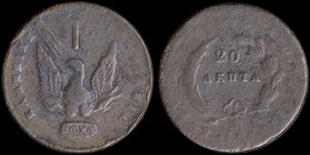 "GREECE: 20 Lepta (1831) in copper with phoenix. Variety ""494-L.m"" (Rare) by Peter Chase. (Hellas 19). Good."