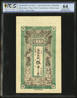 China Private Issue 5 Tiao ND (ca. 1918) Pick UNL Remainder PCGS Gold Shield Grading Choice UNC 64.   HID09801242017