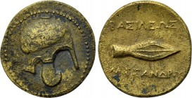 KINGS OF MACEDON. Kassander (316-297 BC). Ae. Uncertain mint in Macedon.