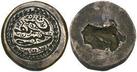 QAJAR, FATH 'ALI SHAH (1212-1250h) A brass reverse die, Mashhad-i Muqaddas 1223h Dimensions: 25.1mm x 18mm Reference: cf Album 2864 for coins produced...