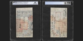 China Empire Ta Ch'ing Pao Ch'ao