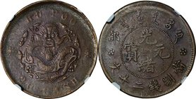 China-Chinkiang Empire-大清帝国; Copper 20 Cash Mint Error. 1903. NGC MINT ERROR F15BN (Broadstruck). F. . . 32.00mm. Y 5