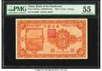 China Bank of the Northwest, Peking 5 Yuan 1925 Pick S3874c S/M#H77-33c PMG About Uncirculated 55.   HID09801242017