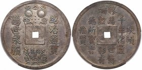 Thieu Tri (1841-1847). Silver Lang (Tael), undated (37.85g). Four characters left and right, above clouds with sun, moon, and five planets, below thre...