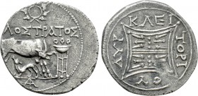 ILLYRIA. Dyrrhachion. Drachm (Circa 229-100 BC). Philostratos(?) and Kleitorios, magistrates.