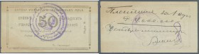 Armenia / Armenien. Shirak Government Corporation Bank 50 Rubles 1920/21, P.S697, yellowed paper, some small pinholes, minor creases in the paper, gra...