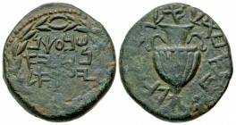 Judaea. Bar Kochba Revolt. 132-135 C.E. AE large bronze. Year 1 (132/3 CE). Extremely Rare. Ex Shoshana Collection; Pedigree going back to 1965.