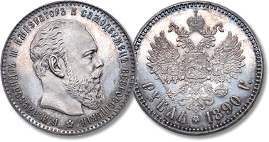 Lot 677. Russia, Alexander III. 1 Rouble, 1890.